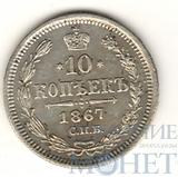 10 копеек, серебро, 1867 г., СПБ НI