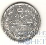 10 копеек, серебро, 1871 г., СПБ НI