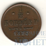 1/2 копейки , 1873 г., ЕМ