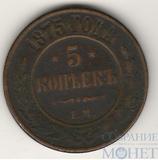 5 копеек, 1875 г., ЕМ