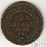 5 копеек, 1876 г., ЕМ