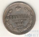 полтина, серебро, 1878 г., СПБ НФ