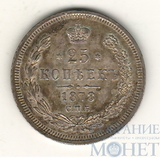 25 копеек, серебро, 1878 г., СПБ НФ