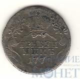 гривенник, серебро, 1770 г.