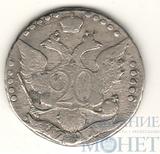 20 копеек, серебро, 1791 г.