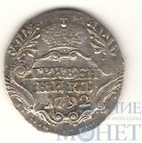 гривенник, серебро, 1792 г.
