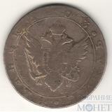 1 рубль, серебро, 1803 г., СПБ АИ