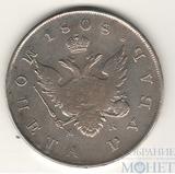 1 рубль, серебро, 1808 г., СПБ МК