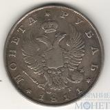 1 рубль, серебро, 1811 г., СПБ ФГ
