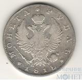 1 рубль, серебро, 1818 г., СПБ ПС