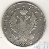 1 рубль, серебро, 1820 г., СПБ ПД