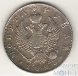 1 рубль, серебро, 1823 г., СПБ ПД