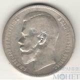 1 рубль, серебро, 1899 г., ЭБ