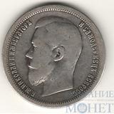 50 копеек, серебро, 1896 г., АГ