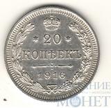 20 копеек, серебро, 1916 г., ВС