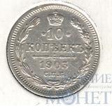 10 копеек, серебро, 1903 г., СПБ АР