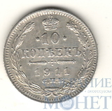 10 копеек, серебро, 1911 г., СПБ ЭБ