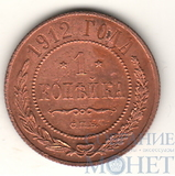 1 копейка, 1912 г.