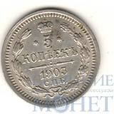 5 копеек, серебро, 1903 г.