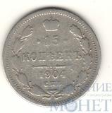 15 копеек, серебро, 1904 г.