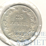 Монета для Финляндии: 25 пенни, серебро,  1909 г.