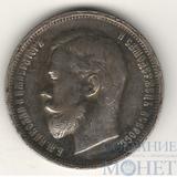 50 копеек, серебро, 1911 г.