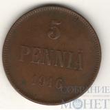 Монета для Финляндии: 5 пенни, 1916 г.