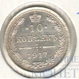10 копеек, серебро, 1917 г., ВС, Биткин - R1