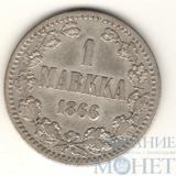 Монета для Финляндии: 1 марка, серебро, 1866 г.