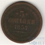 3 копейки, 1857 г., ЕМ