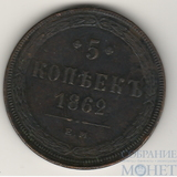 5 копеек, 1862 г., ЕМ