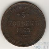 5 копеек, 1863 г., ЕМ