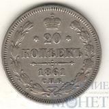 20 копеек, серебро, 1861 г., без букв