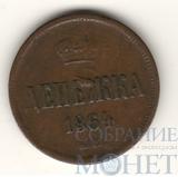 денежка, 1864 г., ЕМ