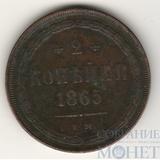 2 копейки, 1865 г., ЕМ