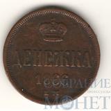 денежка, 1866 г., ЕМ