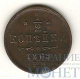 1/2 копейки , 1869 г., ЕМ