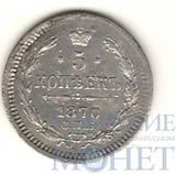 5 копеек, серебро, 1870 г., СПБ HI, R