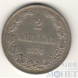 Монета для Финляндии: 2 марки, серебро, 1874 г.