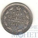 5 копеек, серебро, 1875 г., СПБ HI, тираж 200 тысяч, R