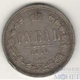 1 рубль, серебро, 1876 г., СПБ HI