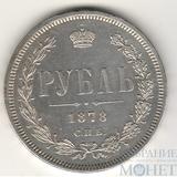 1 рубль, серебро, 1878 г., СПБ НФ