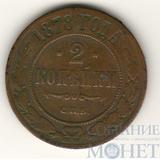 2 копейки, 1878 г., СПБ