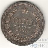 полтина, серебро, 1880 г., СПБ НФ