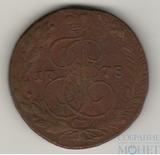 5 копеек 1778 г., ЕМ