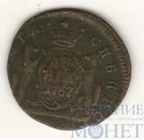 Сибирская монета, деньга, 1767 г., Биткин - R