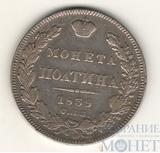 полтина, серебро, 1839 г., СПБ НГ