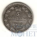 5 копеек, серебро, 1840 г., СПБ НГ