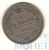5 копеек, серебро, 1851 г., СПБ ПА
