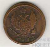 2 копейки, 1827 г., ЕМ ИК